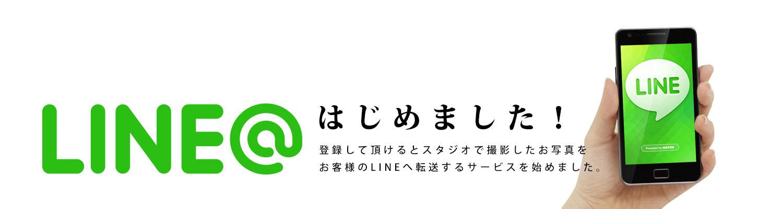 LINE@ photostudioDD